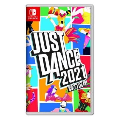 舞力全開Just Dance 2021 -NS中文多國語言版