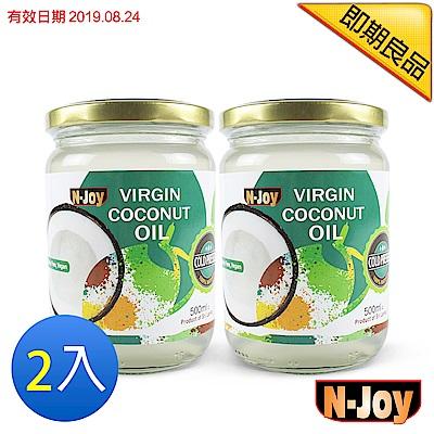[即期品]N-Joy 恩久 有機冷壓初榨椰子油(500mlx2入)