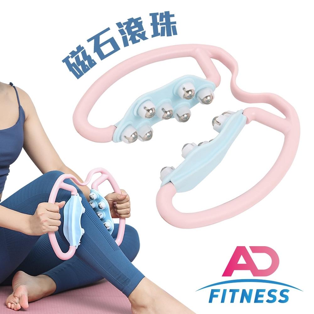 AD-FITNESS 第二代 美腿神器 360度滾輪瘦腿按摩器(兩色任選)