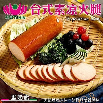 (滿999免運)天恩素食-素涼火腿300g/包(蛋奶素)