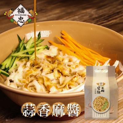 (任選) 福忠字號 眷村醬麵 蒜香麻醬 125gX4包/袋 (五辛素)