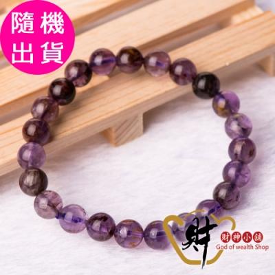 財神小舖 紫氣東來 紫幽靈手鍊8mm (含開光)S-317-08