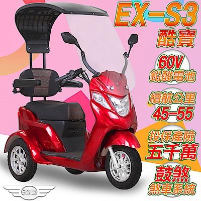 【e路通】EX-S3 酷寶 60V鉛酸電池 500W LED燈 液晶儀表 電動車