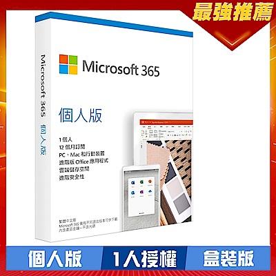 Microsoft 365 個人版一年中文盒裝