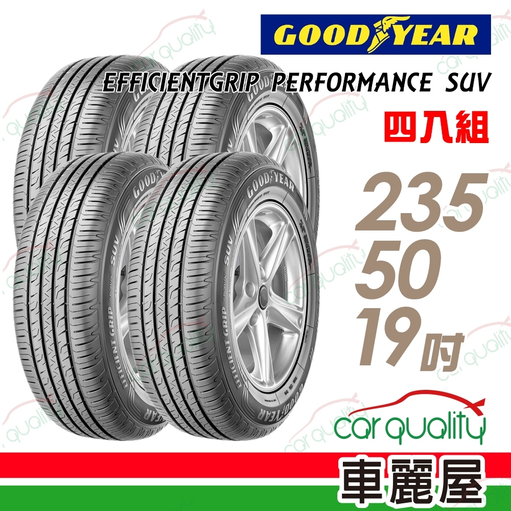 【固特異】EFFICIENTGRIP PERFORMANCE SUV EPS 舒適休旅輪胎_四入組_235/50/19