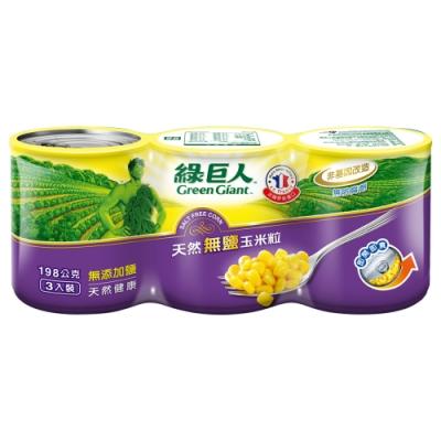 綠巨人 天然無鹽玉米粒 3+1罐 超值組