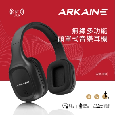 ARKAINE無線多功能頭罩式音樂耳機
