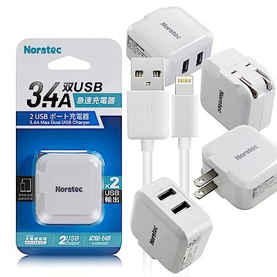 Noratec 3.4A雙USB大電流充電器+ Lightning 8pin充電線-白