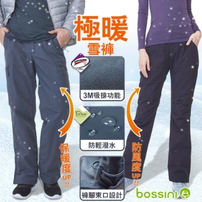 [時時樂限定]bossini多功能防風雪褲 (網路獨賣款4色選)