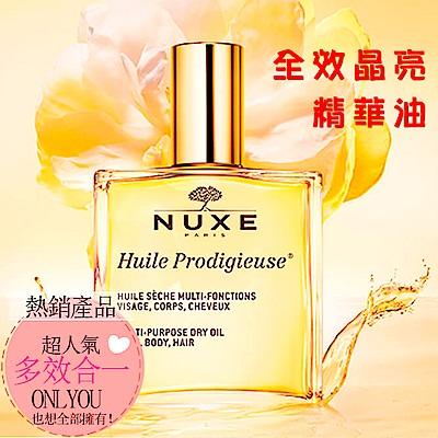 Nuxe 全效晶亮精華油 100ml