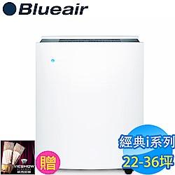 瑞典Blueair 22-36坪 抗PM2.5過敏原經典i系列空氣清淨