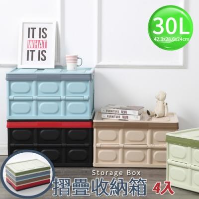 【Lebon life】30L可摺疊收納箱/4入(車用置物箱 整理箱 收納櫃 衣物收納 小物收納 玩具收納)