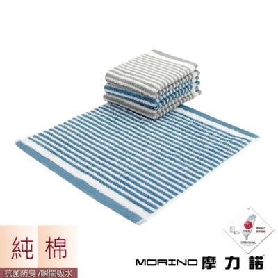 日本大和認證抗菌防臭MIT純棉時尚橫紋方巾 MORINO摩力諾