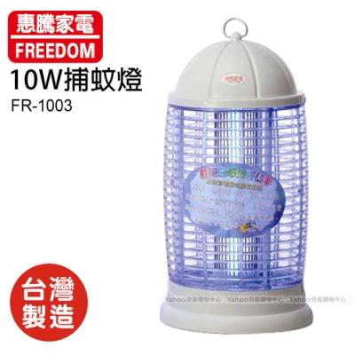 惠騰10W捕蚊燈FR-1003