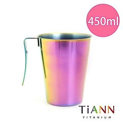 TiANN純鈦餐具 純鈦 啤酒杯(極光)450ml