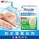 3M Nexcare 克淋濕防水透氣繃OK繃8片包 W508  (小擦傷適用) product thumbnail 1