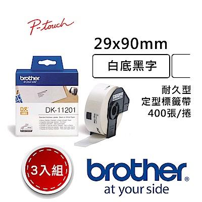 【3入組】Brother DK-11201 定型標籤帶 ( 29x90mm 白底黑字 )