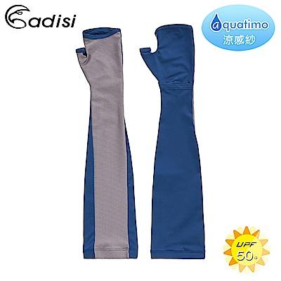 ADISI Aquatimo 吸濕涼爽抗UV袖套-開錶洞款AS19011 / 深藍