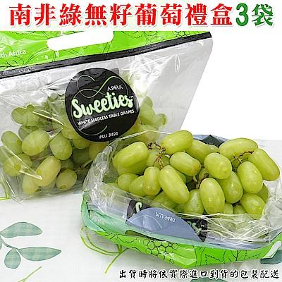 愛蜜果 南非綠無籽葡萄禮盒3袋~約2.2公斤/盒