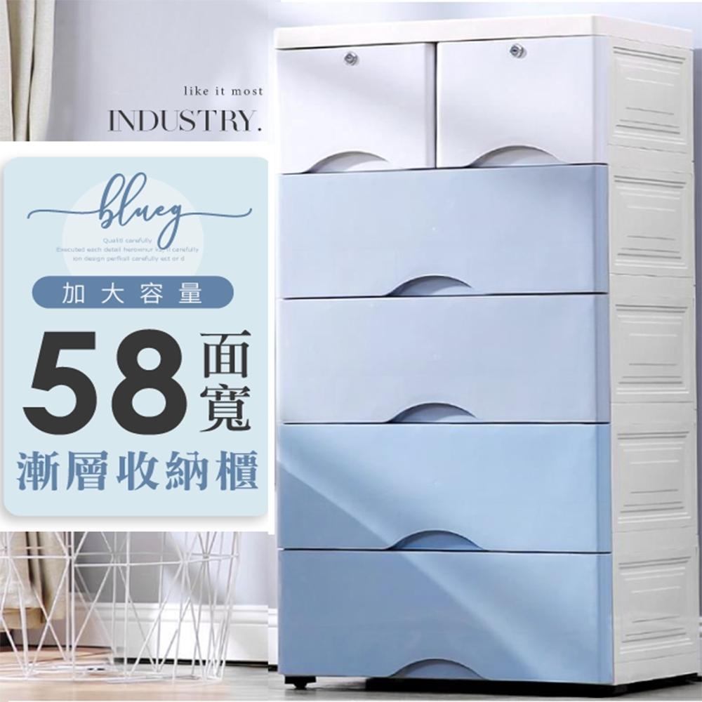 【日居良品】58面寬-質感漸層漾色大容量可拆式五層抽屜收納櫃