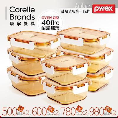 美國康寧 Pyrex 透明玻璃保鮮盒8件組