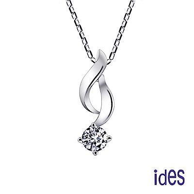 (無卡分期12期) ides愛蒂思 精選設計款30分E/VVS2八心八箭車工鑽石項鍊/環抱