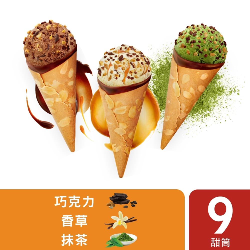 (時時樂)哈根達斯-脆皮甜筒冰淇淋9入組(香草焦糖/抹茶/巧克力)