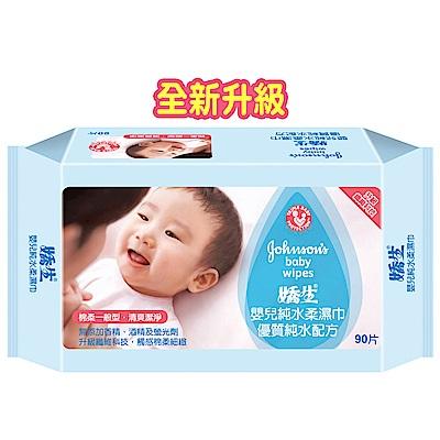 [限時搶購]嬌生嬰兒純水柔濕巾(一般型)90片x12入/箱