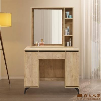 直人木業-KELLY白橡木97cmx40x156化妝台(沒有附椅子)
