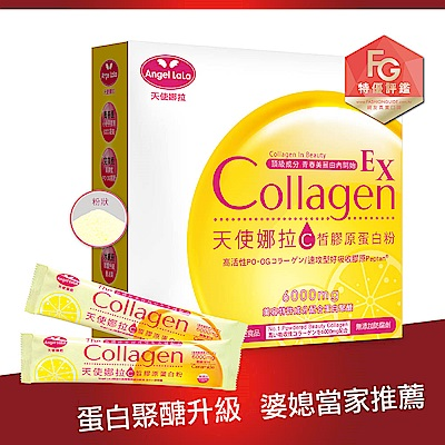 Angel LaLa天使娜拉C皙榖胱甘肽膠原粉日本專利蛋白聚醣PLUS(15包/盒)