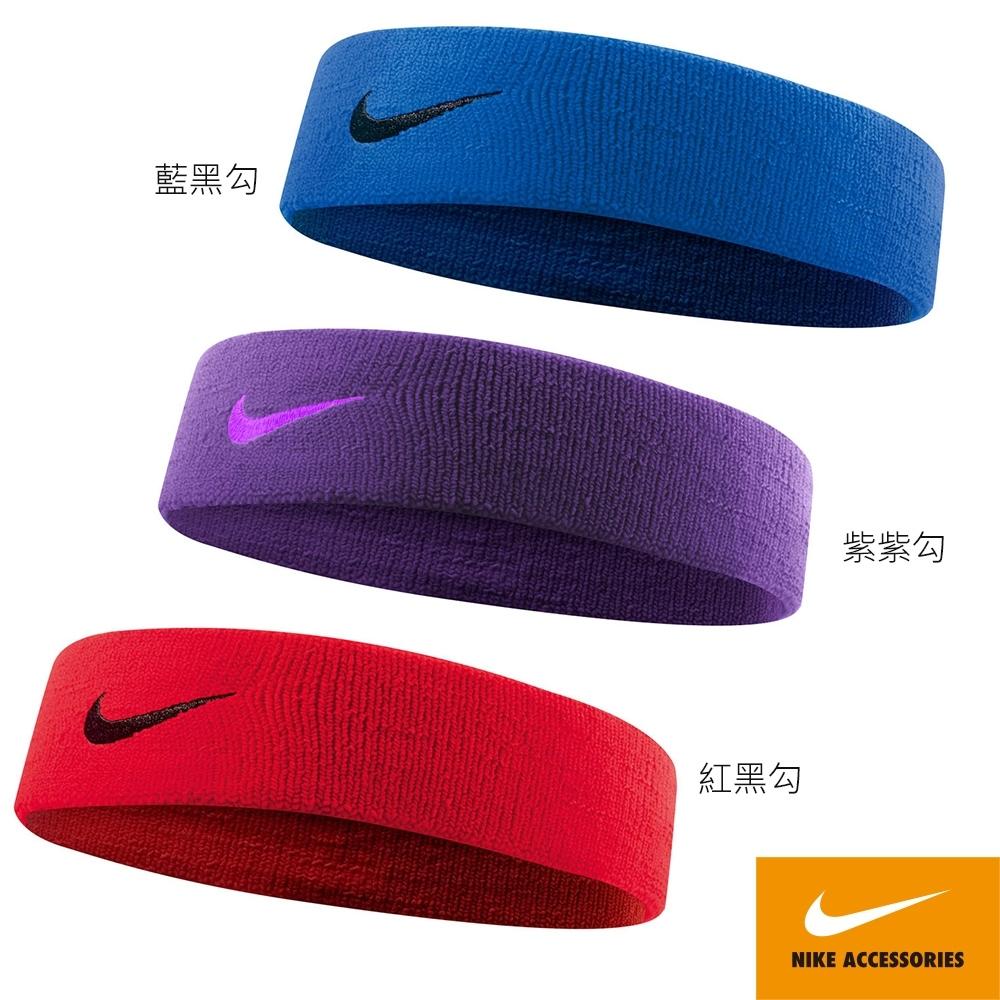NIKE 運動 健身 路跑 單色頭帶 共三款