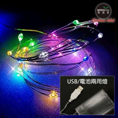20燈LED銅線燈串彩色光-USB電池盒兩用充電-浪漫星星燈聖誕燈串