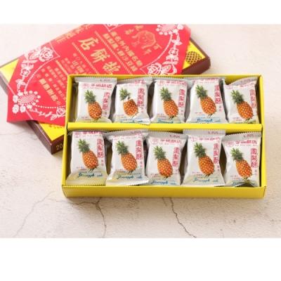 【李鵠】鳳梨酥560g(28g*20入)2盒