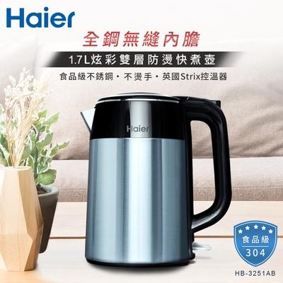 Haier海爾 寶石藍炫彩雙層防燙快煮壺 HB-3251AB