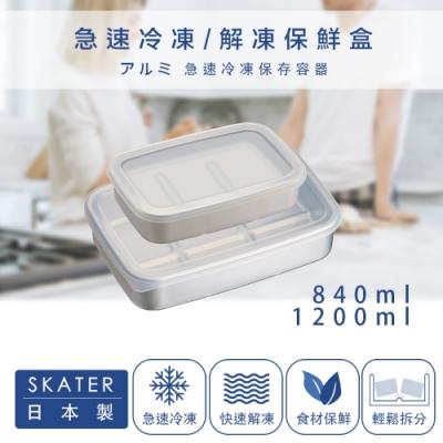 [日本製 SKATER] 急速解凍/冷凍保鮮盒(840+1200ml)