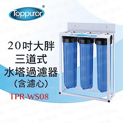 【Toppuror 泰浦樂】20吋三道式大胖水塔過濾淨水器(TPR-WS08)