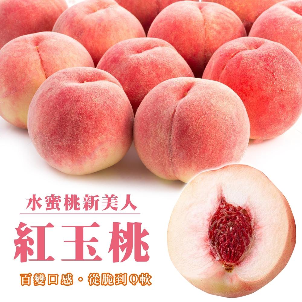【天天果園】台灣紅玉桃1盒(每盒12顆/每顆約80g)