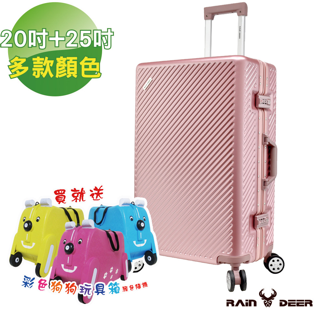 RAIN DEER 時尚巴黎20+25吋PC+ABS鋁框行李箱(顏色任選)