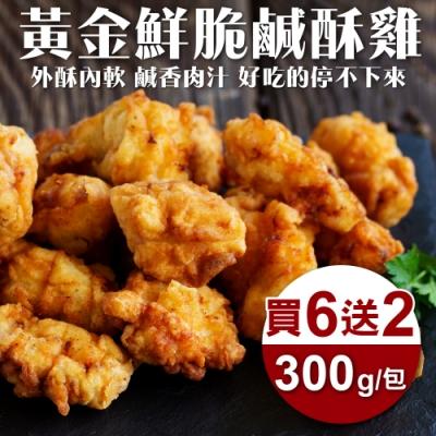 (買6送2)海陸管家-黃金酥脆鹹酥雞 共8包(每包約300g)