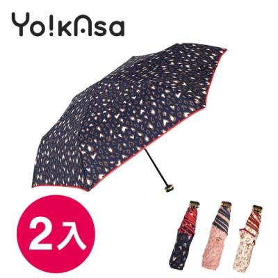 Yo!kAsa 甜蜜豹紋 輕量手開晴雨傘(三色任選)(超值兩入組)