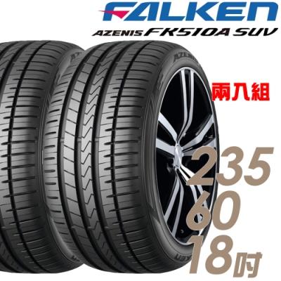 【飛隼】AZENIS FK510A SUV 舒適操控輪胎_二入組_235/60/18