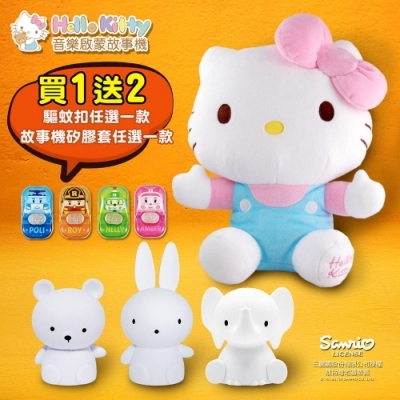 Hello Kitty絨毛故事機附贈芽比兔矽膠套(3款隨機1款)再送驅蚊扣(4款隨機1款)