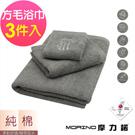 MORINO摩力諾 個性星座方毛浴巾3件組-尊榮灰
