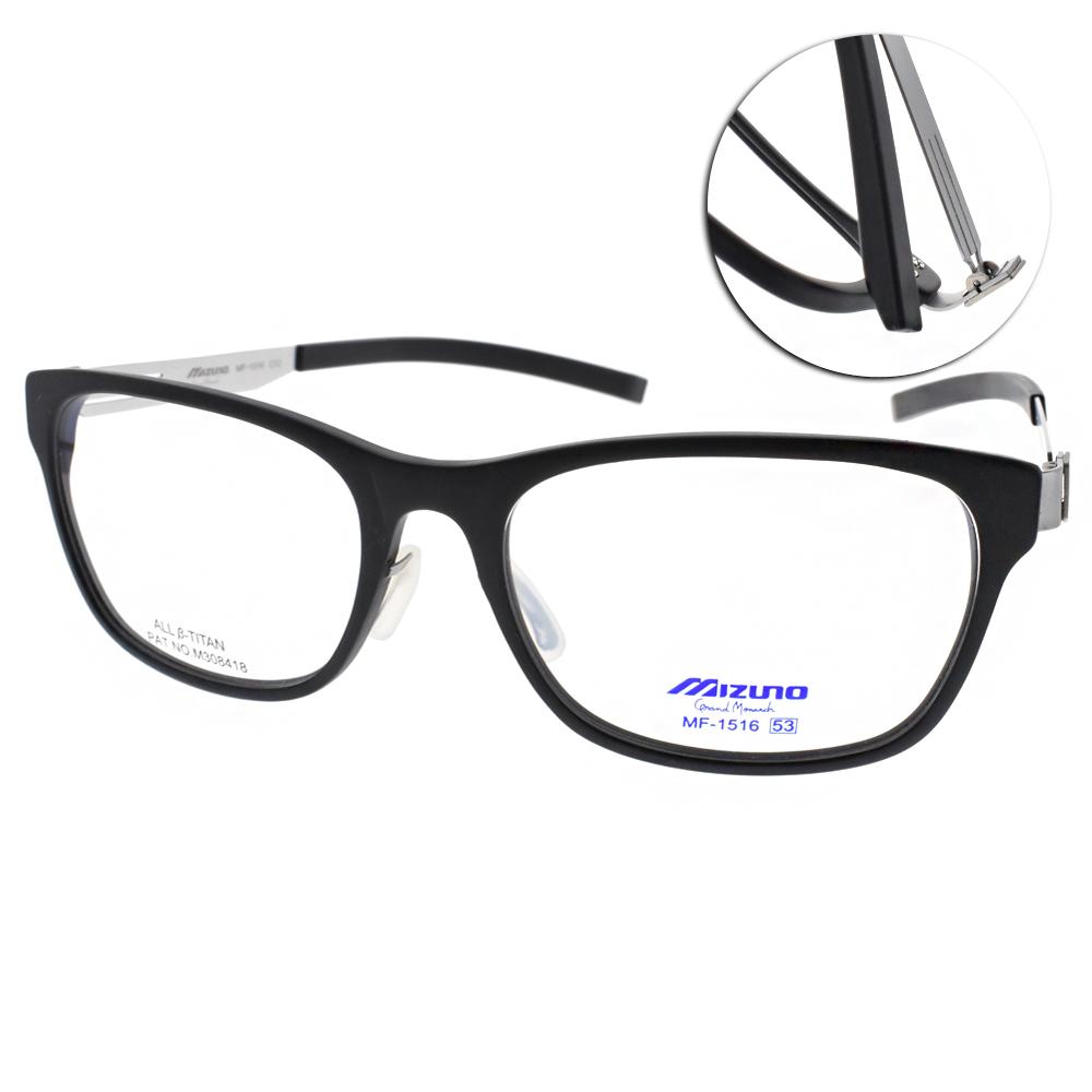MIZUNO美津濃眼鏡 完美創新/霧黑-銀#MF1516 C12