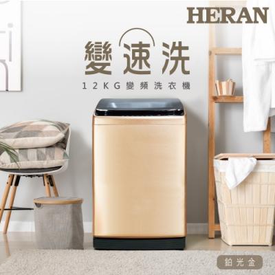 禾聯 12KG 變速洗變頻全自動洗衣機