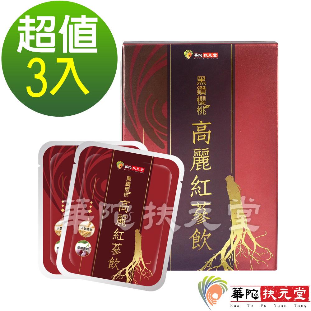 華陀扶元堂 黑鑽櫻桃高麗紅蔘飲3盒(10包/盒)