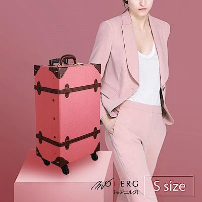 MOIERG-迷戀舊時光combi trunk (S-17吋) Pink