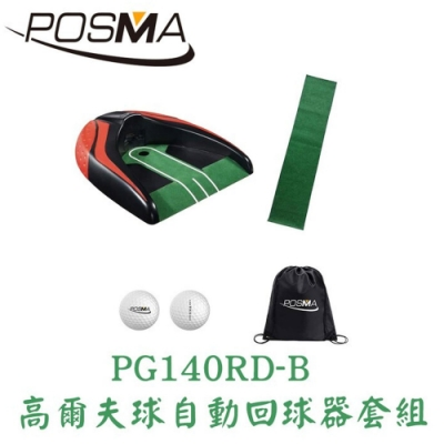 POSMA 高爾夫球自動回球器套組 PG140RD-B
