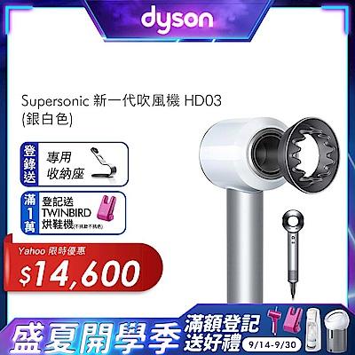 (9/28-30滿萬送5%超贈點)新一代Dyson Supersonic HD03吹風機(銀白)