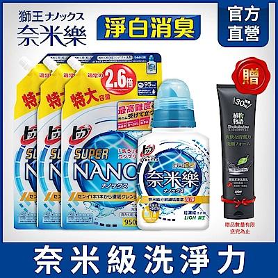 日本獅王LION 奈米樂超濃縮洗衣精 淨白消臭 500gx1+950gx3 (贈植物物語洗面乳)